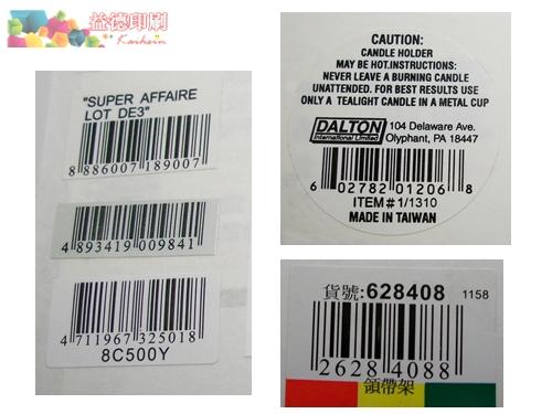 防偽產品條碼標籤